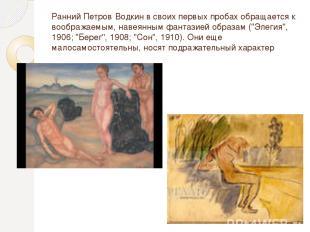 Ранний Петров‑Водкин в своих первых пробах обращается к воображаемым, навеянным