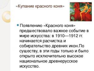 «Купание красного коня» Появлению «Красного коня» предшествовало важное событие