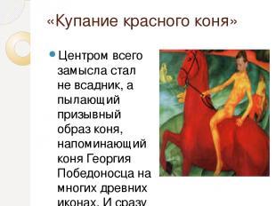 «Купание красного коня» Центром всего замысла стал не всадник, а пылающий призыв