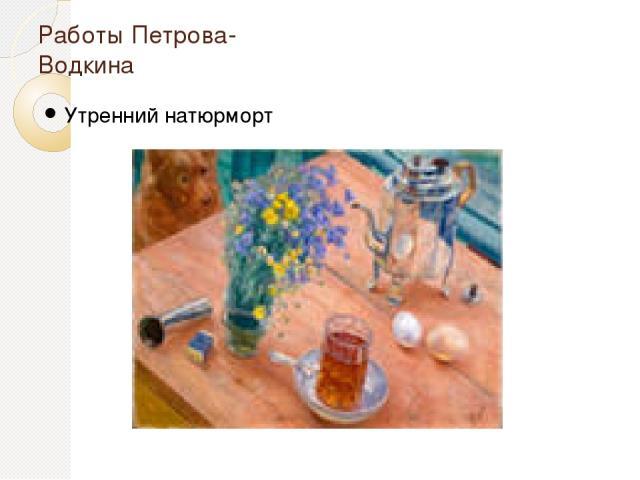 Работы Петрова-Водкина Утренний натюрморт