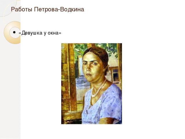 Работы Петрова-Водкина «Девушка у окна»