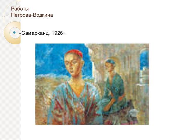 Работы Петрова-Водкина «Самарканд. 1926»