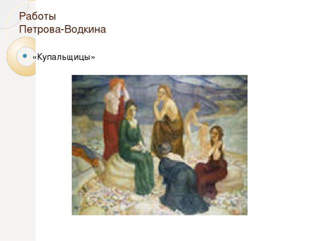 Работы Петрова-Водкина «Купальщицы»