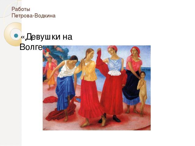 Работы Петрова-Водкина «Девушки на Волге»