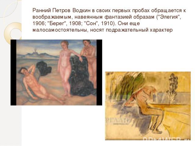 Ранний Петров‑Водкин в своих первых пробах обращается к воображаемым, навеянным фантазией образам (