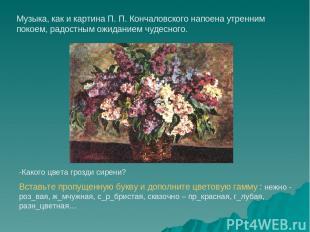 Музыка, как и картина П. П. Кончаловского напоена утренним покоем, радостным ожи