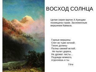 ВОСХОД СОЛНЦА Целая серия картин А.Куинджи посвящена горам. Заснеженным вершинам