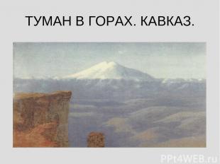 ТУМАН В ГОРАХ. КАВКАЗ.