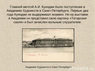 Главной мечтой А.И. Куинджи было поступление в Академию Художеств в Санкт-Петерб