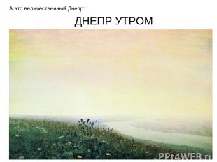 А это величественный Днепр: ДНЕПР УТРОМ
