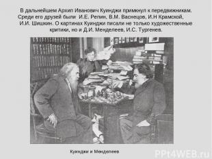 В дальнейшем Архип Иванович Куинджи примкнул к передвижникам. Среди его друзей б