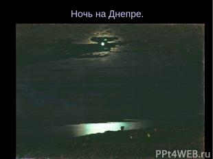 Ночь на Днепре.