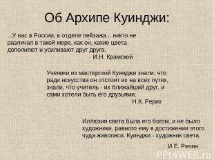 Об Архипе Куинджи: ...У нас в России, в отделе пейзажа... никто не различал в та