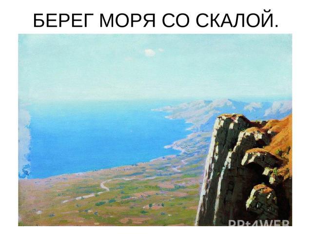 БЕРЕГ МОРЯ СО СКАЛОЙ.