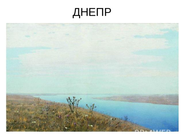 ДНЕПР