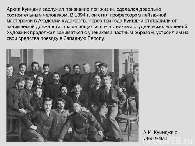 Архип Куинджи заслужил признание при жизни, сделался довольно состоятельным человеком. В 1894 г. он стал профессором пейзажной мастерской в Академии художеств. Через три года Куинджи отстранили от занимаемой должности, т.к. он общался с участниками …
