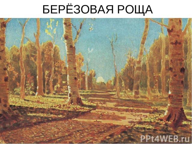 БЕРЁЗОВАЯ РОЩА
