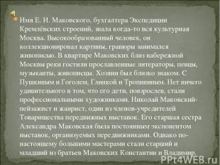Имя Е. И. Маковского, бухгалтера Экспедиции Кремлёвских строений, знала когда-то