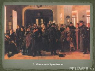 В. Маковский «Крах банка»