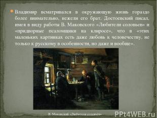 Владимир всматривался в окружающую жизнь гораздо более внимательно, нежели его б