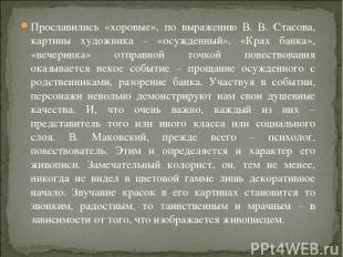 Прославились «хоровые», по выражению В. В. Стасова, картины художника – «осужден
