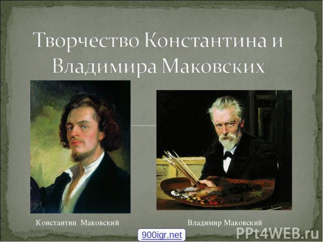 Константин Маковский Владимир Маковский 900igr.net