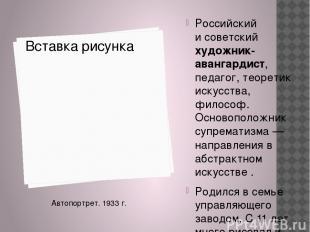 Российский исоветский художник-авангардист, педагог, теоретик искусства, филосо