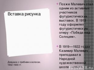 Позже Малевич стал одним из активных участников футуристических выставок. В 1913