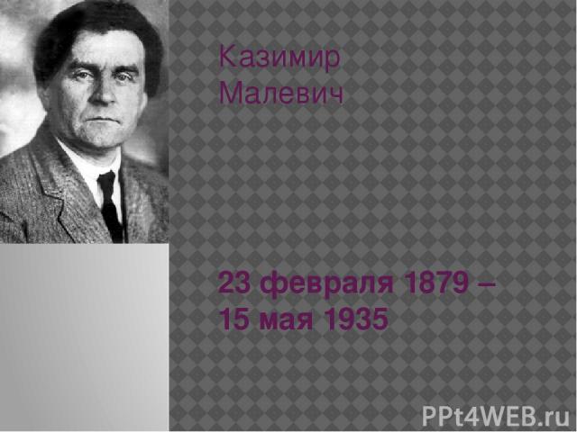 Казимир Малевич 23 февраля 1879 – 15 мая 1935
