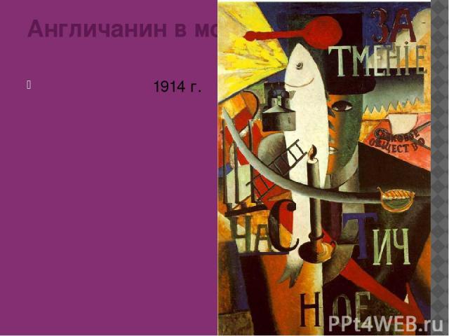 Англичанин в москве 1914 г.