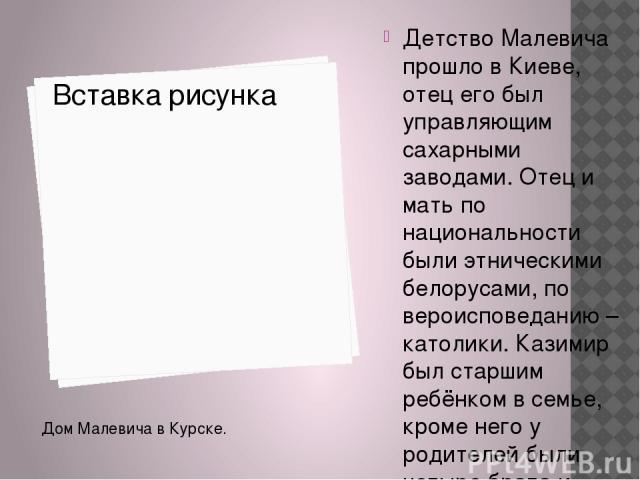 Детство Малевича прошло в Киеве, отец его был управляющим сахарными заводами. Отец и мать по национальности были этническими белорусами, по вероисповеданию – католики. Казимир был старшим ребёнком в семье, кроме него у родителей были четыре брата и…