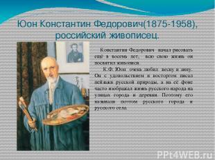 Юон Константин Федорович(1875-1958), российский живописец. Константин Федорович