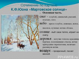 Сочинение по картине К.Ф.Юона «Мартовское солнце» Основная часть. снег - голубой