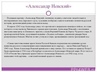 «Александр Невский» Посвящая картину «Александр Невский» военному подвигу советс