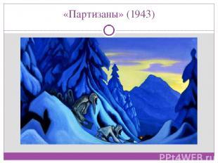 «Партизаны» (1943)