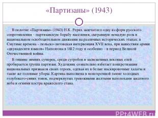 «Партизаны» (1943) В полотне «Партизаны» (1943) Н.К. Рерих запечатлел одну из фо