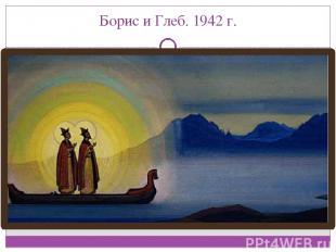 Борис и Глеб. 1942 г.