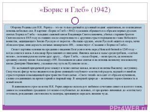 «Борис и Глеб» (1942) Оборона Родины для Н.К. Рериха – это не только ратный и ду