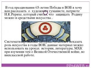 В год празднования 65-летия Победы в ВОВ я хочу вам рассказать о художнике гуман