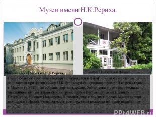 Музеи имени Н.К.Рериха. Новосибирский музей им.Н.К.Рериха Дом-музей Н. Рериха в