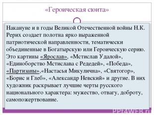 «Героическая сюита» Накануне и в годы Великой Отечественной войны Н.К. Рерих соз
