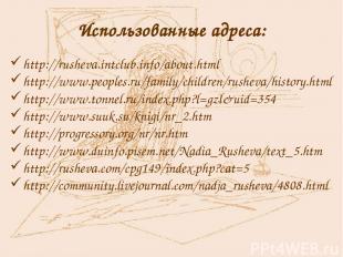 Использованные адреса: http://rusheva.intclub.info/about.html http://www.peoples