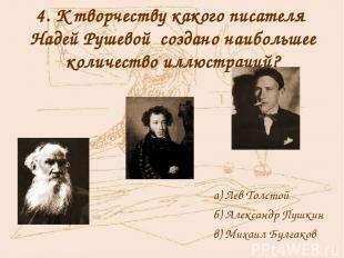4. К творчеству какого писателя Надей Рушевой создано наибольшее количество иллю