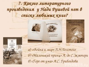 7. Какого литературного произведения у Нади Рушевой нет в списке любимых книг? а