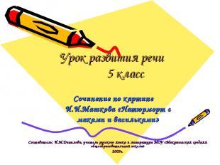 Урок развития речи 5 класс Сочинение по картине И.И.Машкова «Натюрморт с маками