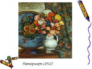 Натюрморт (1912)