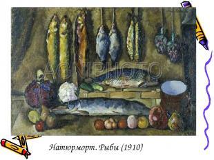Натюрморт. Рыбы (1910)