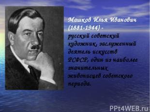 Машков Илья Иванович (1881-1944) - русский советский художник, заслуженный деяте
