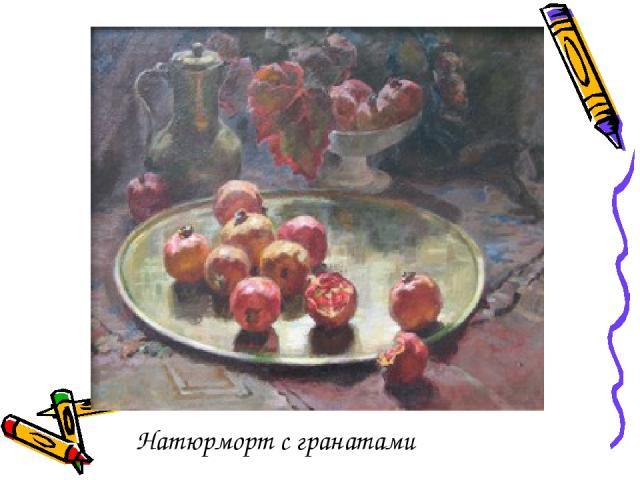 Натюрморт с гранатами
