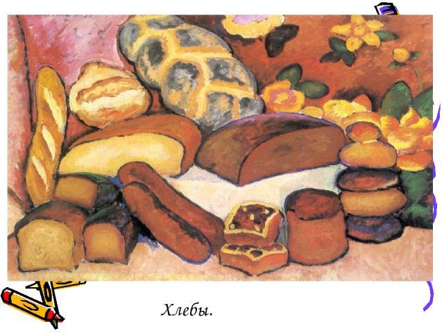 Хлебы.